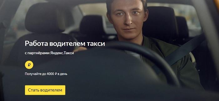 стать водителем