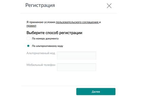 регистрация жилстрой