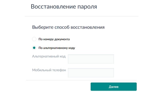 восстановление пароля жилстрой