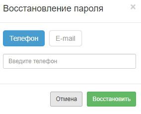 восстановление пароля маклер