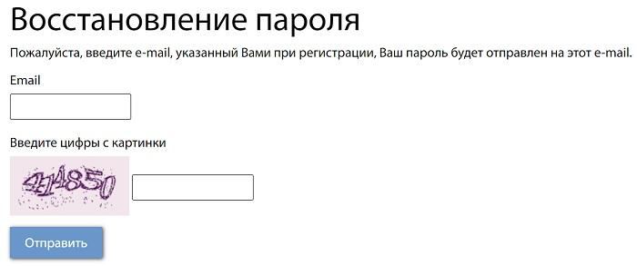 восстановление пароля анкетка