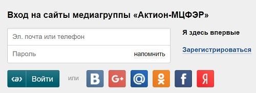 вход на сайты медиагруппы