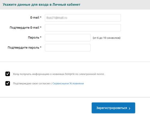 анкета для регистрации в бонприкс