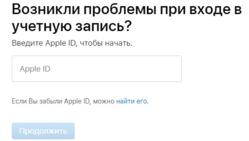 сброс пароля эпл айди