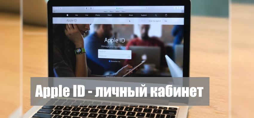 Картинки Apple ID
