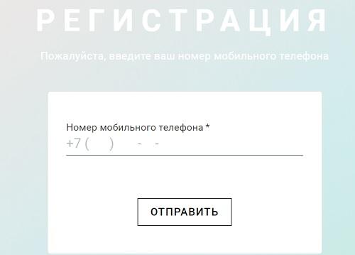 регистрация JTI Бизнес-Партнер
