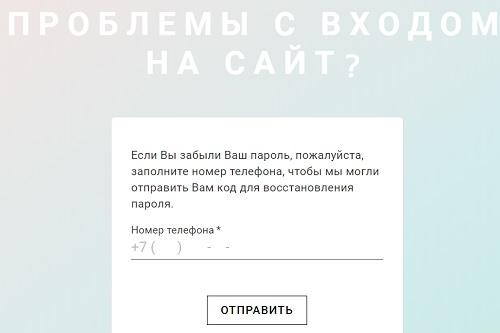 проблемы со входом на сайт
