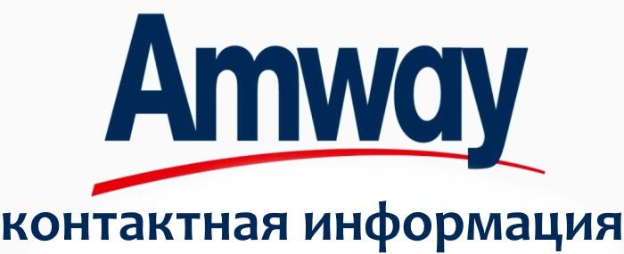 контакты амвей