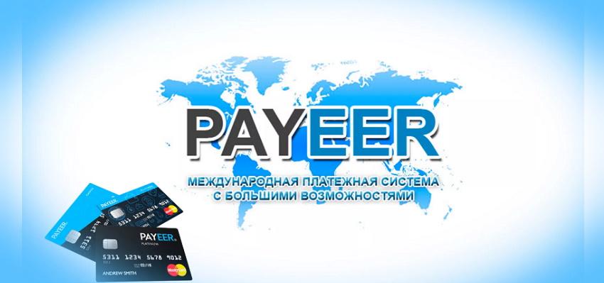 Паеер платежная система