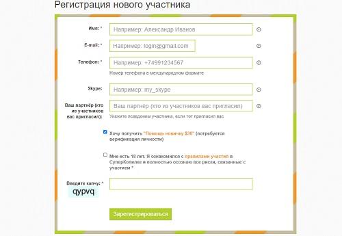 регистрация нового участника суперкопилка