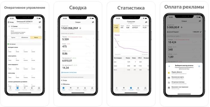 Яндекс.Директ Снимки экрана
