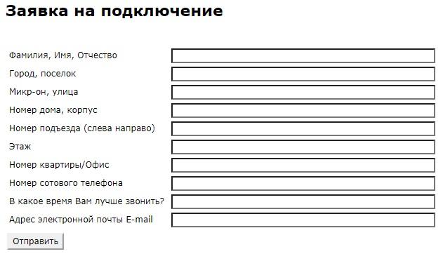Бэйрэль заявка