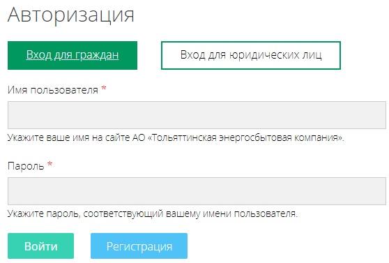 tek63.ru вход