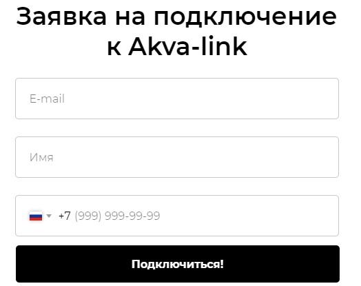 АКВА-Линк заявка