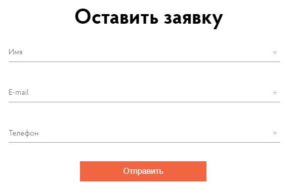 Астра-интернет заявка