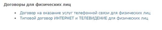 Аструс Телеком регистрация