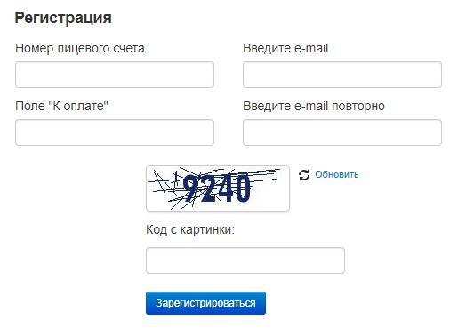 Клинводоканал.ру регистрация