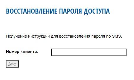 Коми энергосбытовая компания пароль