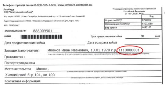 Ломбарда 585 регитсрация