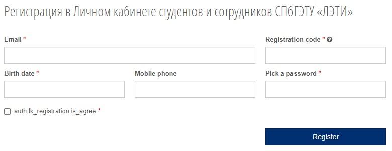 ЛЭТИ регистрация