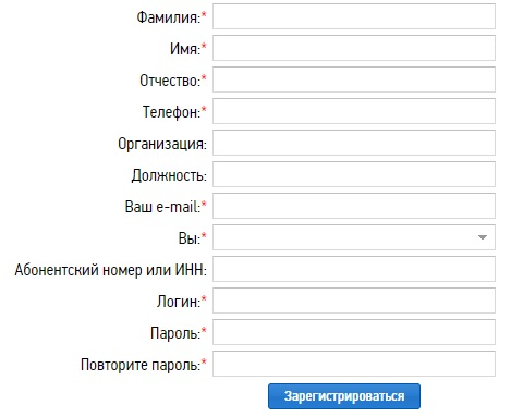 Мосводоканал регистрация