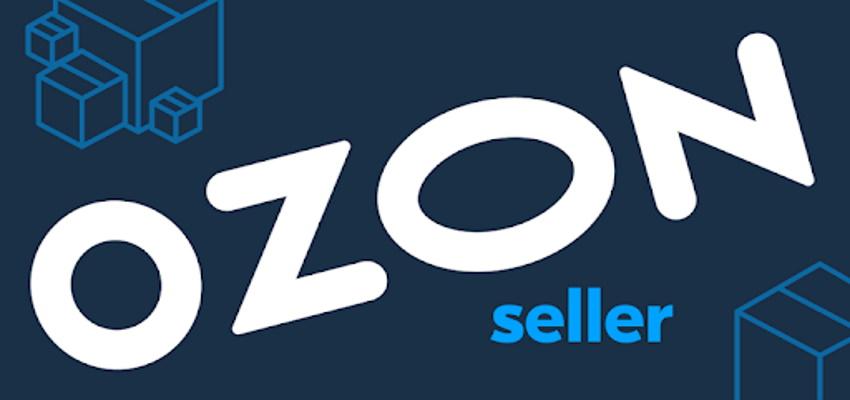 Озон Селлер