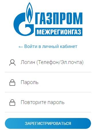 Пермрегионгаз регистрация