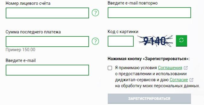 Novgorod.tns-e.ru регистрация