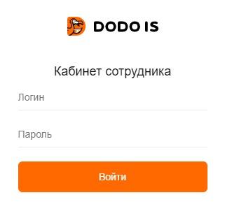 Додо ИС вход