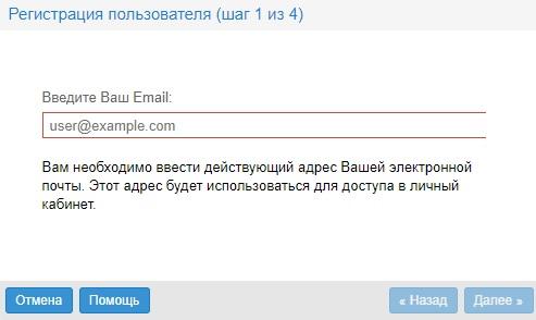 Инфоксводоканал регистрация