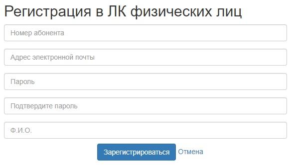 Истринские Электросети регистрация