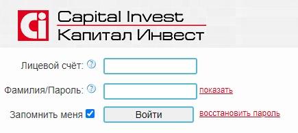 Капитал Инвест вход