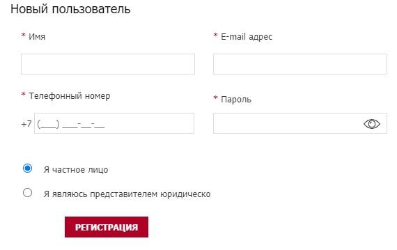 Комус регистрация