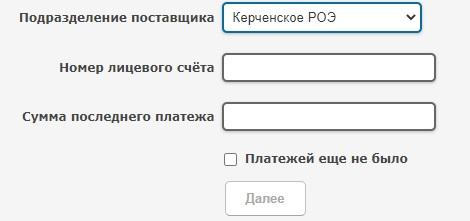Крымэнерго регистрация