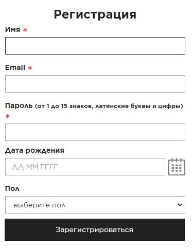 Летуаль регистрация