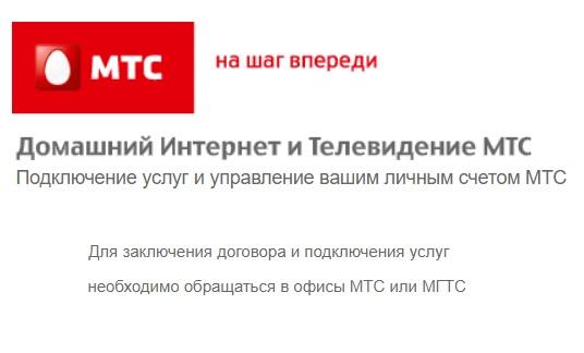 МТС Домашний интернет регистрация