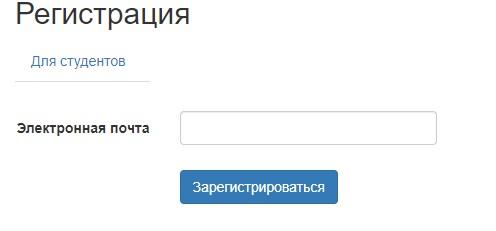 МГУ регистрация