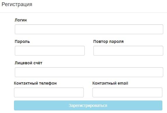 Люберецкий Водоканал регистрация