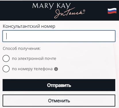 Мэри Кей Интач заявка