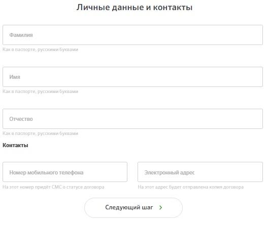 НПФ Сбербанк регистрация