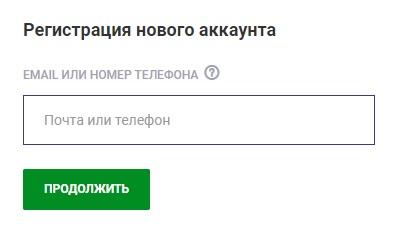 НТВ ПЛЮС регистрация