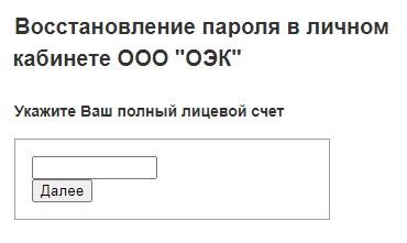 ОЭК пароль