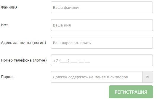 ПТК регистрация