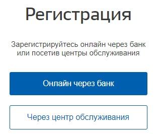 ЕГИСЗ регистрация