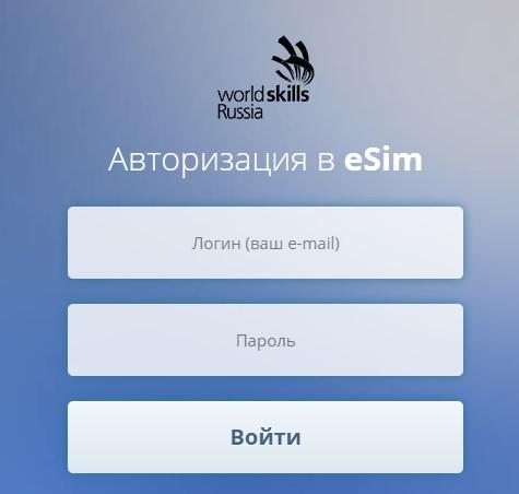 Есим Ворлдскиллс вход