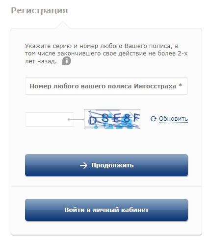 ИнГосСтрах регистрация