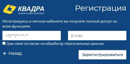 Квадра регистрация
