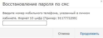 VN-Telecom пароль