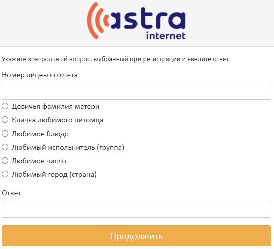 Астра-интернет регистрация