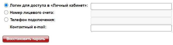 МТС Домашний интернет пароль
